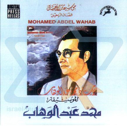 Mohamed Abdel Wahab - Vol. 19 by Mohamed Abdel Wahab
