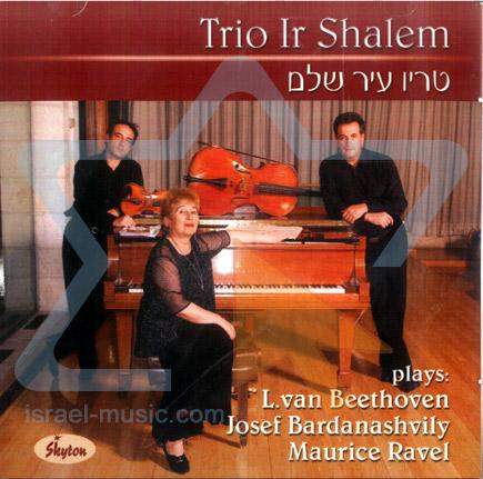 Trio Ir Shalem by Trio Ir Shalem
