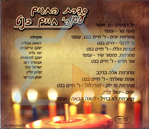 Hanerot Hallalu Par Rabbi Chaim Banet