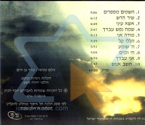 Esa Einai by Avraham Yossef Hacohen