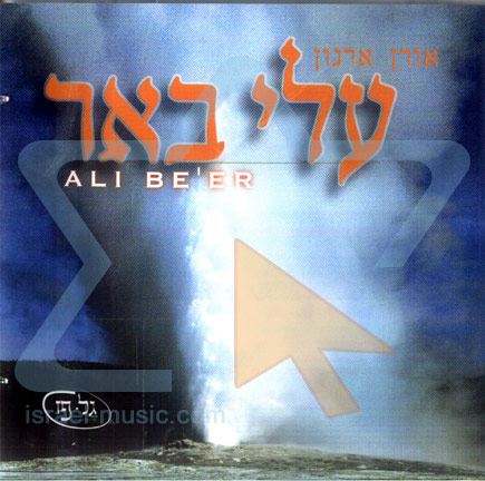 Ali Be'er by Oren Arnon