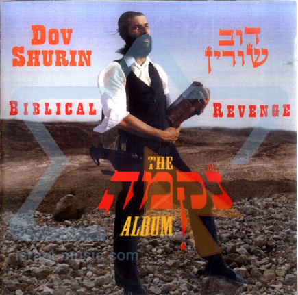 Biblical Revenge by Dov Shurin