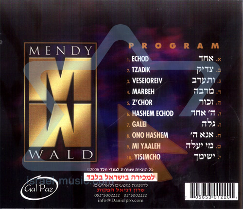 Echod by Mendy Wald