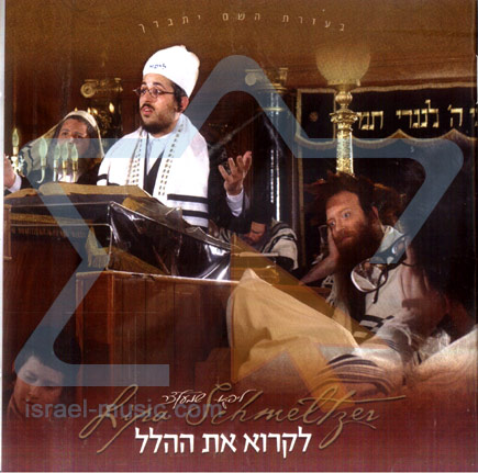 Reading the hallel Von Lipa Schmeltzer