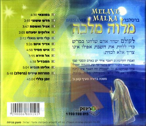 ברסלבר מלווה מלכה - יוסף קרדונר