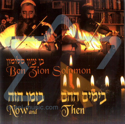 Now and Then by Ben Zion Solomon and Sons