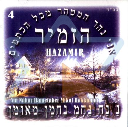 Ani Nahar Hametaher Mikol Haktamim by Hazamir