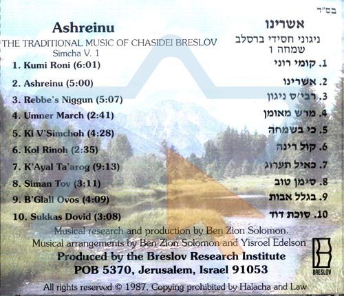 Ashreinu by Ben Zion Solomon and Sons