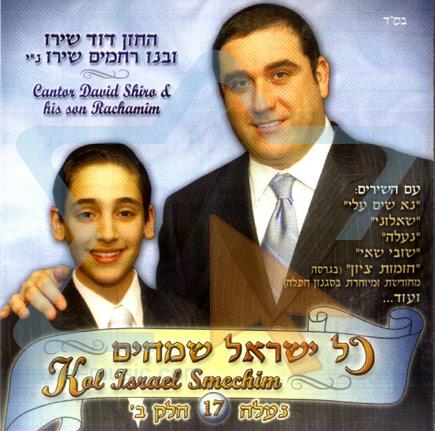 Kol Israel Smechim Di Cantor David Shiro
