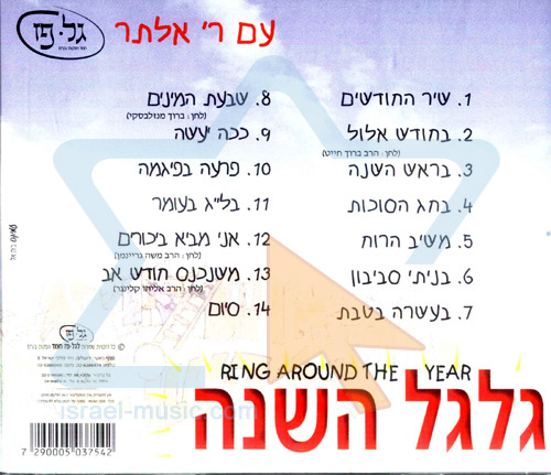 Ring Around the Year لـ Rebbe Alter
