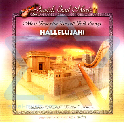 Hallelujah - Most Favorite Israel Folk Songs के द्वारा Various