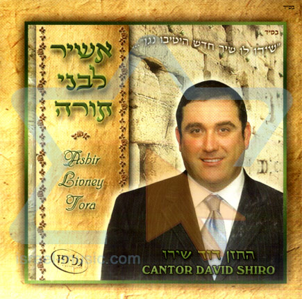 Ashir Livney Tora by Cantor David Shiro