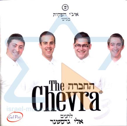 The Chevra 3 by The Chevra