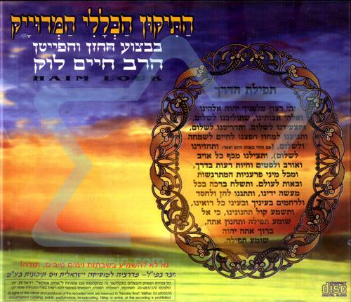 The Perfect Tikun Haklali by Cantor Haim Look
