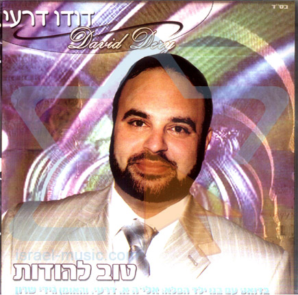 Tov l'ehodot by Cantor David Dery