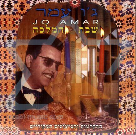 Shabbath Hamalka by Jo Amar