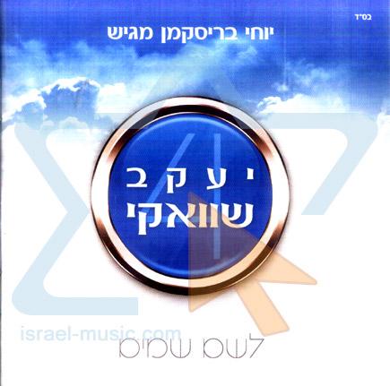 Leshem Shomayim لـ Yaakov Shwekey