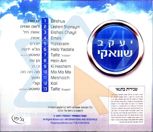 Leshem Shomayim by Yaakov Shwekey