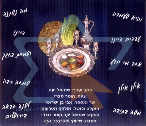 Israel Holidays - Pesach by Avi Ben Israel