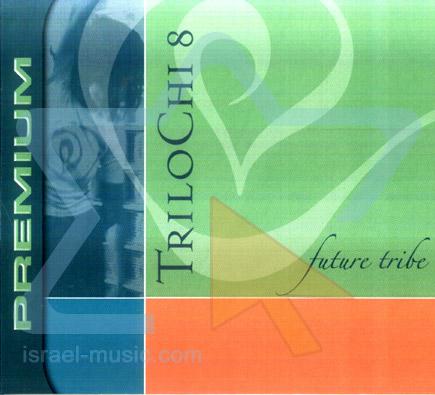 טרילוצ'י 8 - אמנים שונים