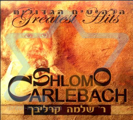 Greatest Hits - Vol. 1 by Shlomo Carlebach