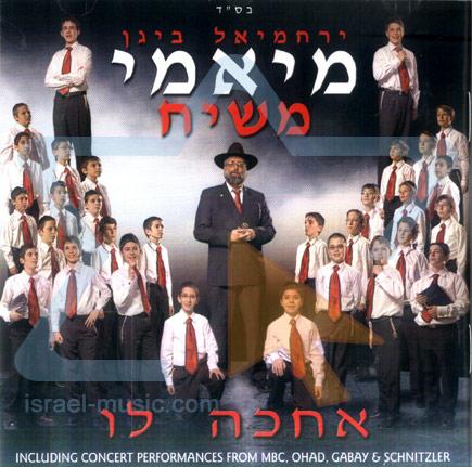 Mashiach - Yerachmiel Begun and the Miami Boys Choir