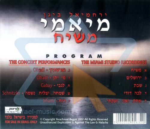 Mashiach by Yerachmiel Begun and the Miami Boys Choir