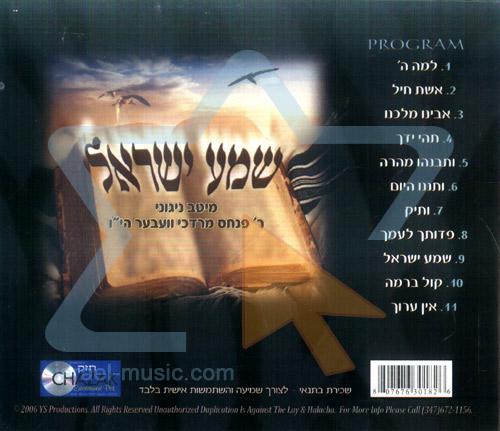 Shema Israel by Various