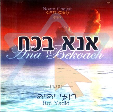 Ana Bekoach by Roi Yadid