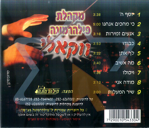 Vocal by Moshe Mordechai Rosenblum