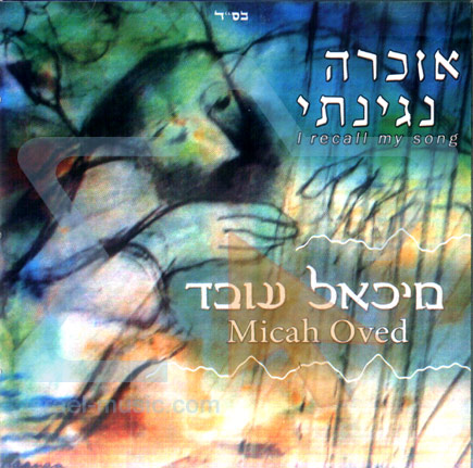 I Recall My Song by Michael Oved