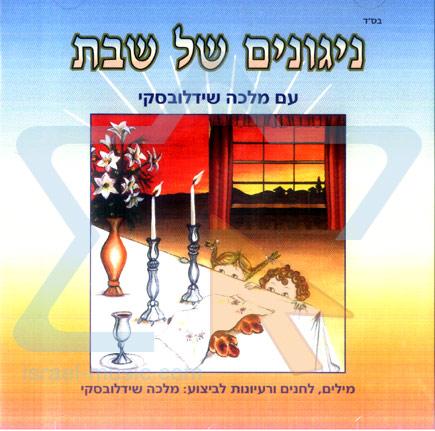 Tunes for Shabbath Di Malca Shidlovsky