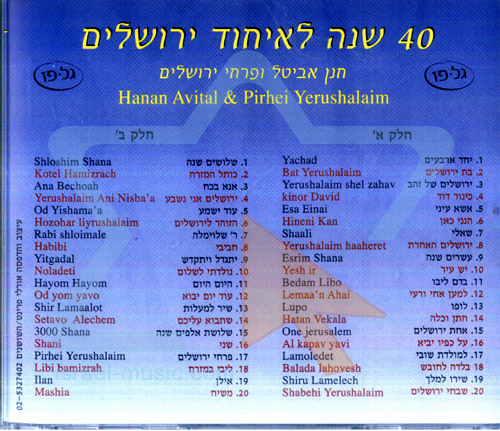 40 Songs for Jerusalem by Jerusalem Flowers