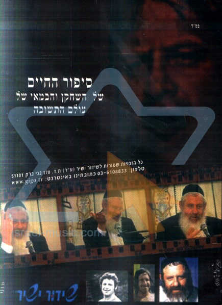 His Life Story by Uri Zohar