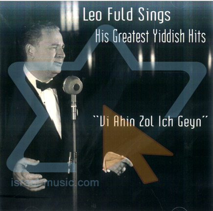 Sings His Greatest Yiddish Hits by Leo Fuld