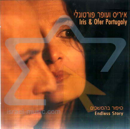 Endless Story by Iris & Ofer Portugaly