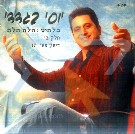 Famous Iraqian Songs - Part 5 by Yossef Bagdadi