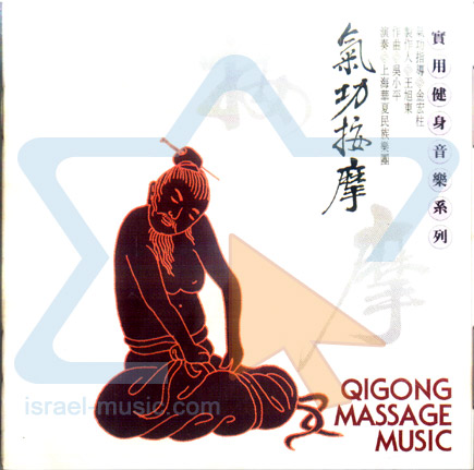 Qigong Massage Music by Shanghai Chinese Traditional Orchestra