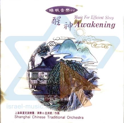 התעוררות - מוסיקה לשינה יעילה - התזמורת הסינית המסורתית שנחאי