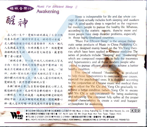 Awakening - Music for Efficient Sleep by Shanghai Chinese Traditional Orchestra