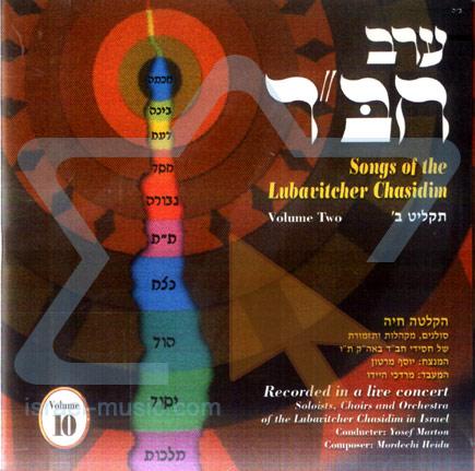 Chabad Nigunim - Volume 10 by The Chabad Choir