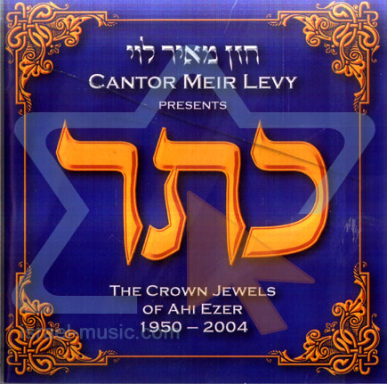Crown by Cantor Meir Levy