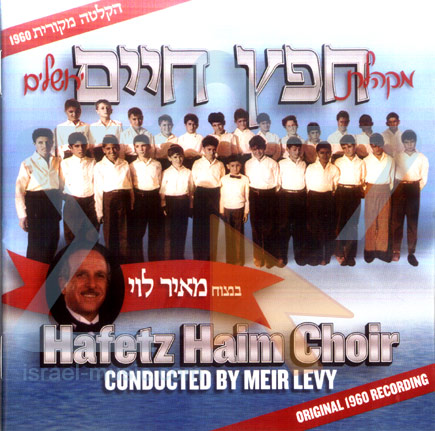 Hafetz Haim Choir by Hafetz Haim Choir