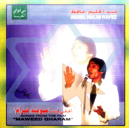 Songs from the Movie Maweed Gharam by Abdel Halim Hafez
