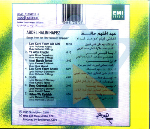 Songs from the Movie Maweed Gharam Par Abdel Halim Hafez