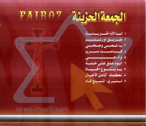 Fairuz 1 by Fairuz