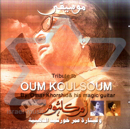 Tribute to Oum Koulsoum by Omar Korshid