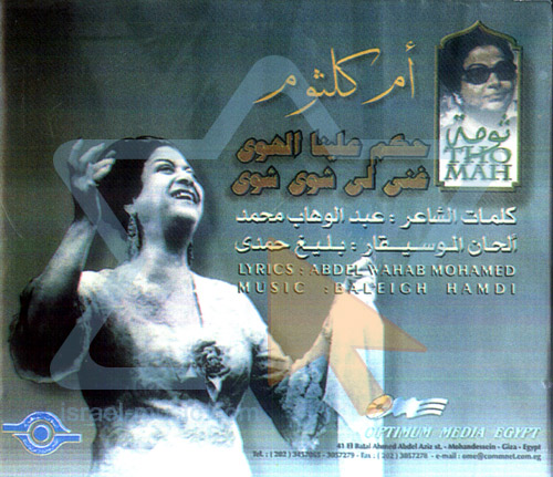 Hakam Alena Elhawa Par Oum Kolthoom