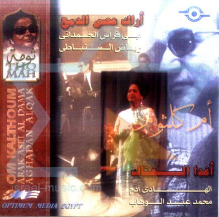 Arak Asel Al Dama Aghadan Alqak by Oum Kolthoom
