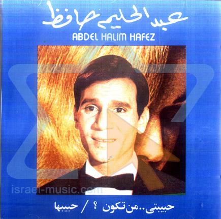 Abdel Halim Hafez 13 Par Abdel Halim Hafez